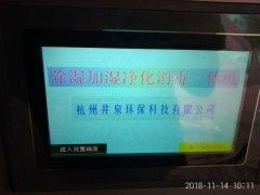 档案局档案室恒湿消毒净化一体机HJHS-120H