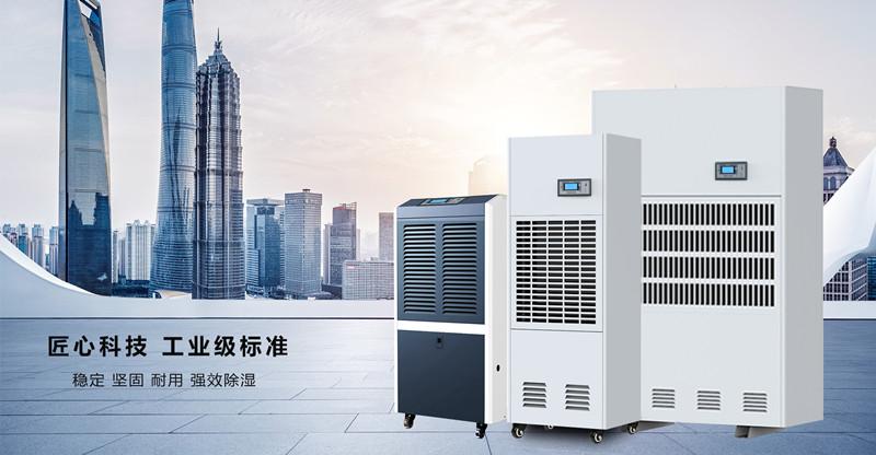 有高质量的空气抽湿机出售吗