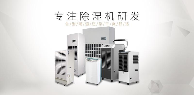 印刷厂除湿器,ZD-890C除湿机,除湿机