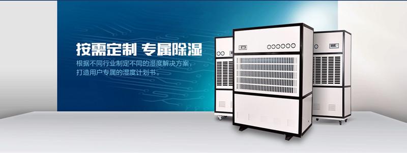 电子厂除湿器-增湿机