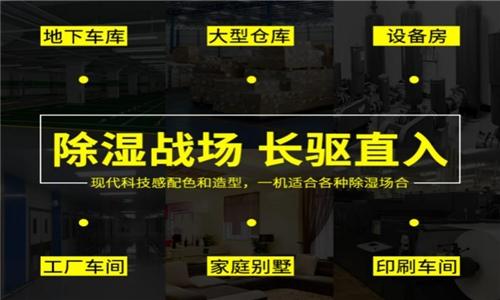 适合工厂用的的除湿机类型