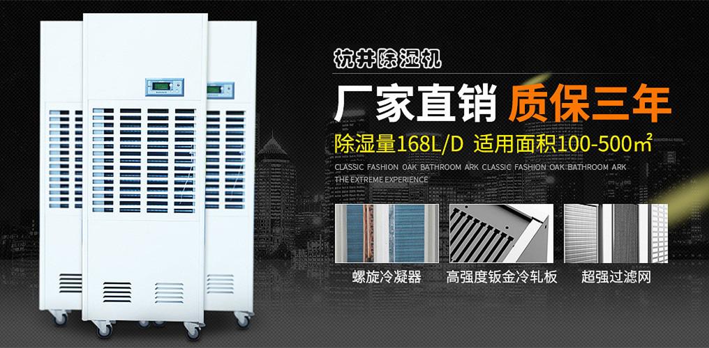 环保设备除湿机装置给电路板出产企业后