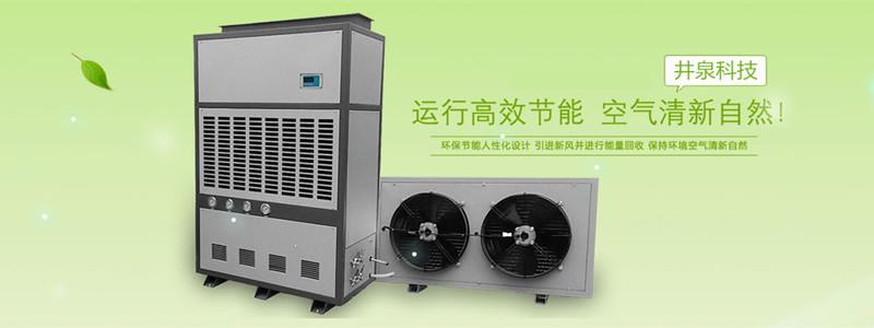 上海工业抽湿器如何选购?除湿机使用方法