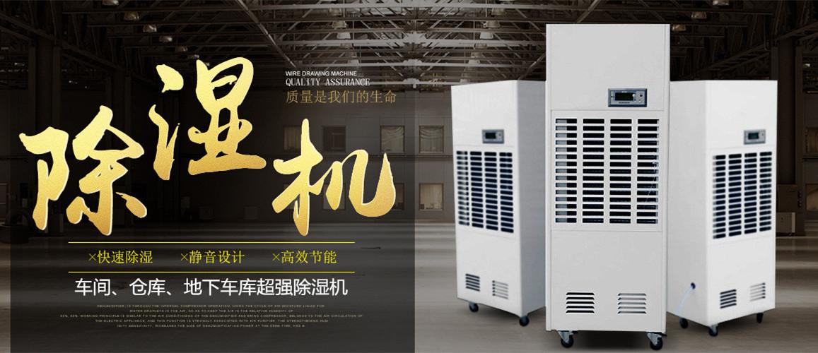 浙江食品厂除湿机