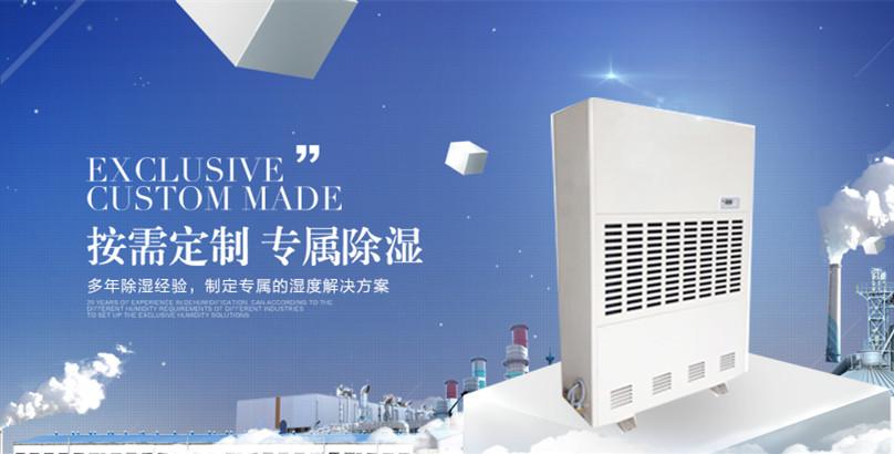 空气抽湿器专业生产质量可靠