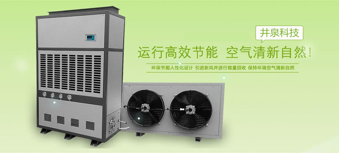 杭州生产地下室除湿机的厂家