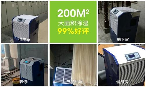 印刷仓库除湿器_印刷用除湿器_印刷除湿器厂家型